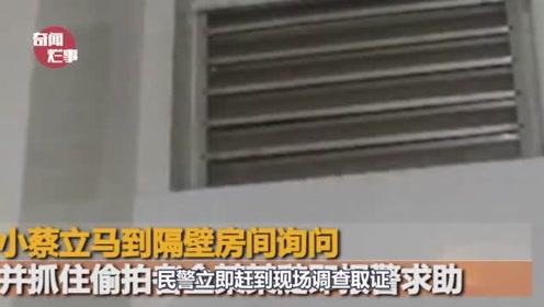 酒店卫生间排气窗伸出一手机,情侣洗澡遭人偷拍
