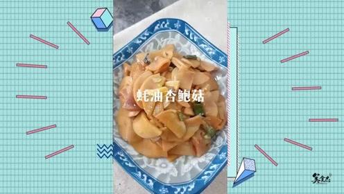 杏鲍菇自从学会这个做法,家人三天两头点名吃,最适合夏天爽口