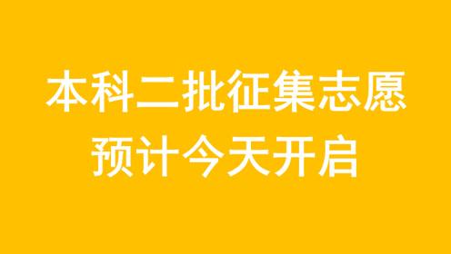 2019陕西高考二本,征集志愿即将开启,一直院校在阅怎么办?