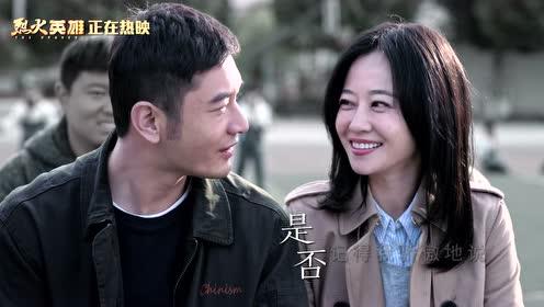 黄晓明《别哭,我最爱的人》(电影《烈火英雄》致敬宣传曲)