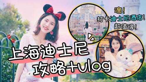 上海迪士尼暴走!亲身经验攻略大放送!