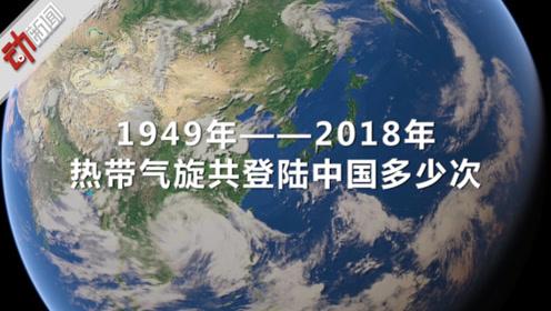 """台风最""""爱""""广东?1分钟看我国70年热带气旋登陆图"""