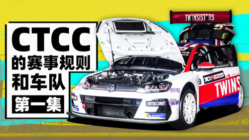 CTCC和TCR赛事赛车介绍 - 萝卜报告