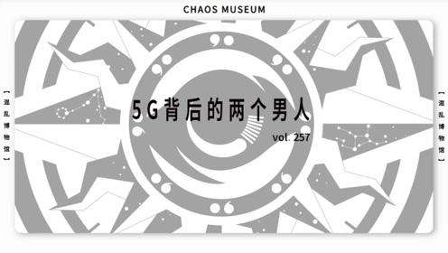 5G背后的两个男人丨混乱博物馆vol257