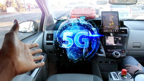 无人驾驶技术为什么离不开5G?涨见识了!