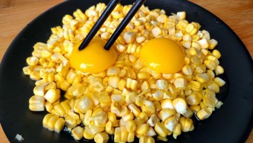 玉米不要煮着吃了,打2个鸡蛋,教你创意做法,上桌全家抢着吃
