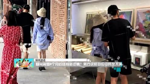 杨幂离婚8个月后终有新恋情?男方这样回应引网友不满