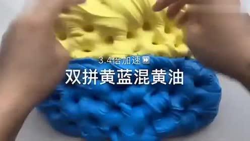 治愈系来袭:双拼黄蓝混黄油,柔软解压好手感