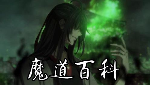 【魔道百科01】 魔道现世剧情开启,动画及原作问题速解?