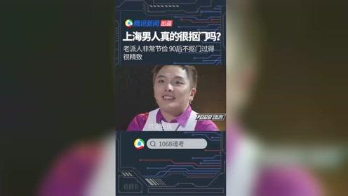 上海男的两面:老派人非常节俭 90后不抠门很精致