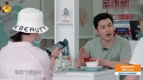 王俊凯化身中餐厅账房先生,众人说自带的原料让他发懵