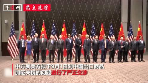 中美贸磋商牵头人通话!美推迟对部分中国商品加征关税