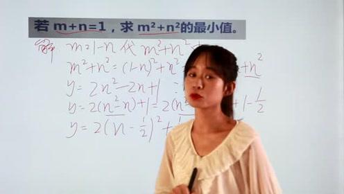 八年级数学考试题型:若m+n=1,求m^2+n^2的最小值