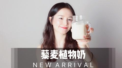 营养健康:藜麦植物奶