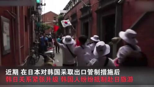 """现场:韩国人扎堆到上海""""朝圣""""誓言抵抗日本""""经济侵略"""""""