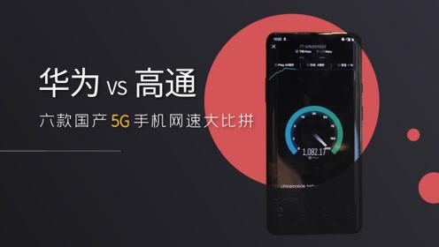 华为 VS 高通_六款国产 5G 手机网速大比拼