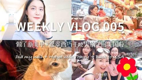 WeeklyVlog005 做美甲+跟翠西巧手吃火锅+回美国