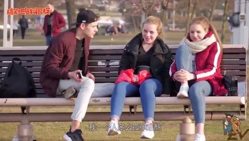 搞笑测试:突然给陌生女孩唱歌,外国女孩看破不说破的表情太逗了