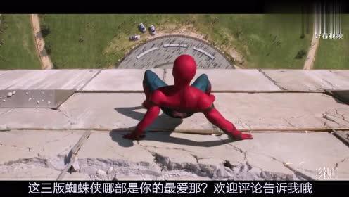 解析三代《蜘蛛侠》,谁才是你心中的小蜘蛛,后面彩蛋不要错过!