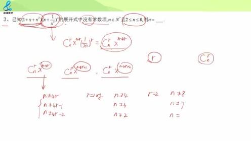 两个或多个二项式相乘的求系数或二项式系数题型讲解,第167题