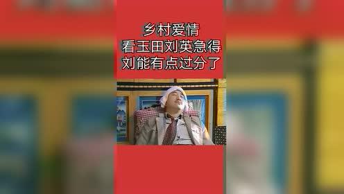 刘能假装自己得病,把女儿急坏了,真是一点好心眼都没有!