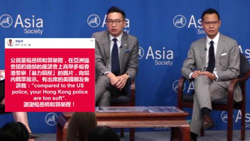 """香港反对派议员""""应邀""""赴美抹黑港警 美国:香港警察太温柔"""