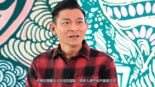 刘德华被日本媒体介绍是香港人,随后一句话帅翻全场!太霸气了
