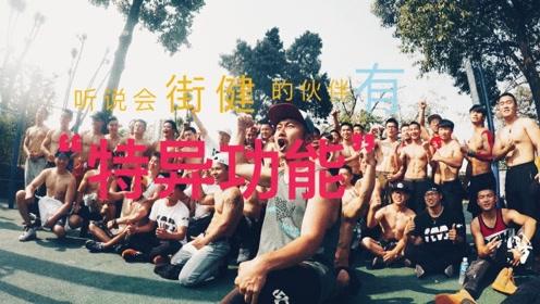 成都公园掀起了街头健身浪潮,燃烧你的荷尔蒙,你想来加入了吗?