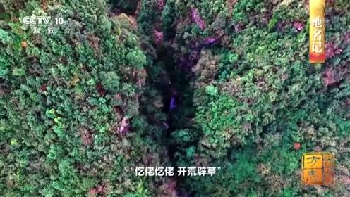 """中国影像方志 县名""""石阡""""两个字究竟从何而来?"""
