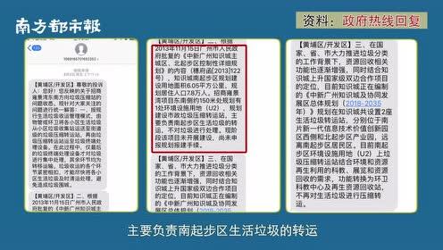 广州一小区旁建垃圾站,业主买房时遭隐瞒,开发商:维权影响增值