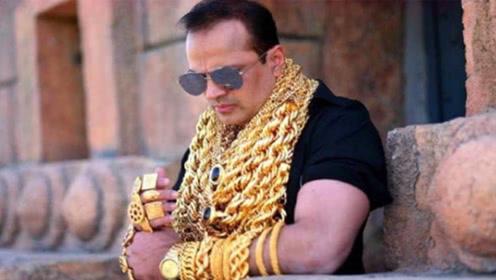 """世界最""""嘚瑟""""男子,穿金戴银招摇过街,领导:你吸引了我的注意"""