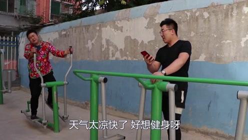 小伙子为了玩健身器材,假装打电话摇人示威,太搞笑了