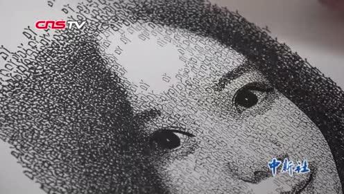 """长春小伙创作""""名字画""""走红一幅画像要写近万遍人名"""