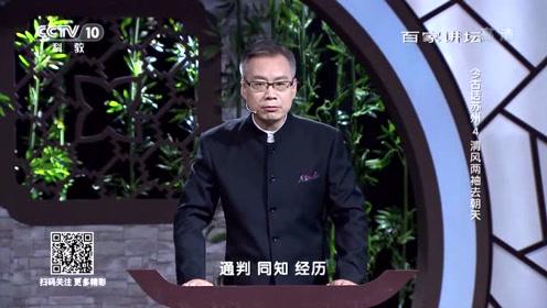 百家讲坛丨兴利除弊 况钟欲擒故纵惩贪官