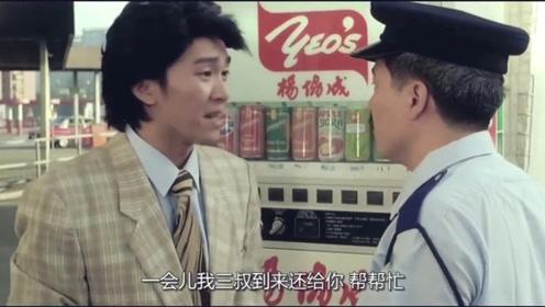 阿星在香港用人民币买饮料,被保安取笑,逼得阿星使用特异功能!