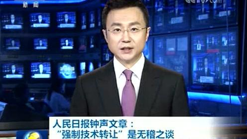 """美诬告中国""""强制技术转让""""  新闻联播强硬发声警告美国!"""