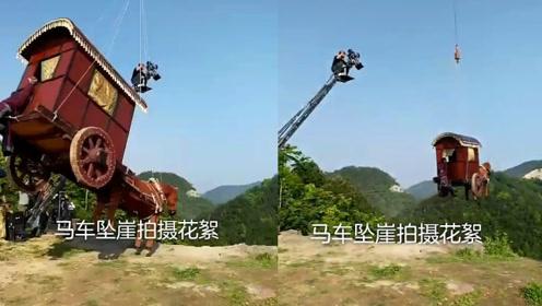 每拍一次马车坠崖就要死一匹马?原来电视剧是这样拍的