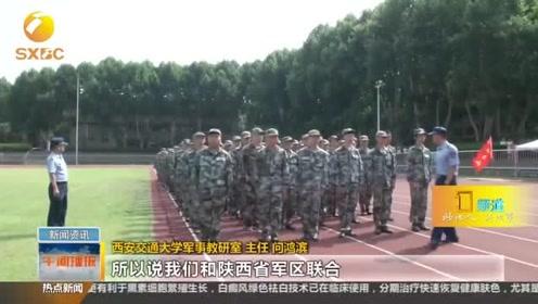 大学开学第一课——军训,今年新增救护、射击、防生化等技能训练