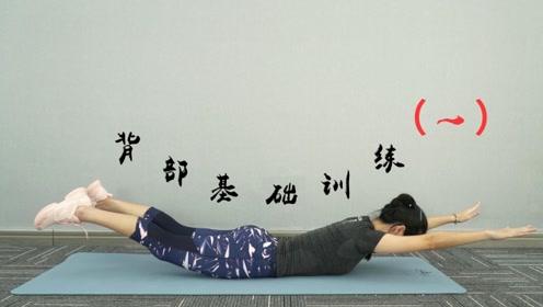 背部激活训练,改善弯腰驼背,助你成为衣架子