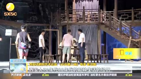 """""""茅盾文学奖""""获奖者陈彦首部话剧作品即将亮相古城"""