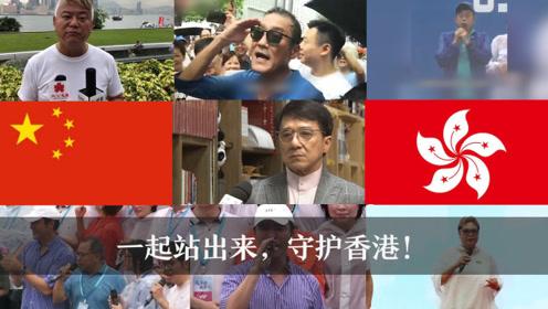 接力!这些香港艺人已站出来守护香港!