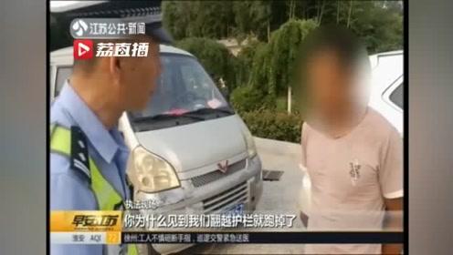 男子无证驾驶遇检查弃车就溜 民警喊话后乖乖去交警队受罚
