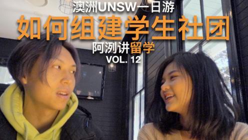 UNSW一日游 如何组建社团 阿洌讲留学Vol (12)