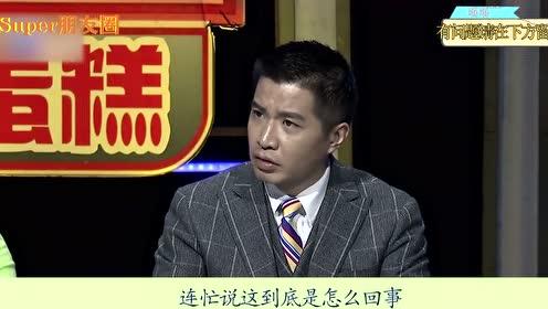 46岁文盲来求职,不料被人事总监赶下场,涂磊:她老公是你老板