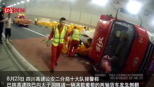 货车载368箱葡萄在巴陕高速一隧道侧翻   堵车4小时