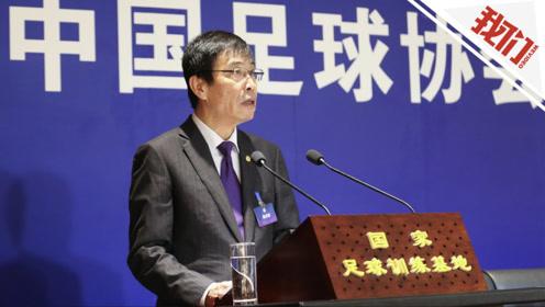 陈戌源出任新一届足协主席 称男足成绩与人民群众期望相去甚远