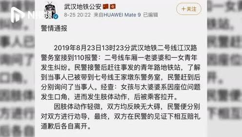 武汉地铁一大妈揪女孩头发按地上,民警:因座位争执,已互相道歉