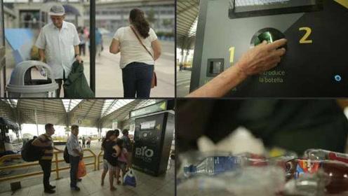 倡环保!厄瓜多尔推行塑料瓶换车票,15个瓶子换一张票