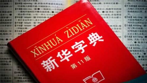 小时候人手一本的《新华字典》,那么厚,是怎么粘到一起的?