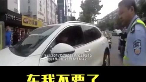 阜阳保时捷女司机对交警怒吼:查不出问题你们就是无理取闹!